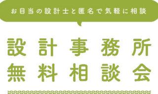 2018/12/22  設計事務所 無料住宅相談会 大名古屋ビルヂング